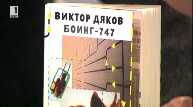 Боинг 747 – дебютната книга на Виктор Дяков
