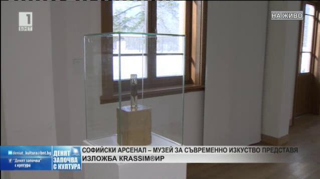 Изложба КRASSIM®ИР