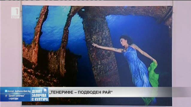 Фотоизложба Тенерифе - подводен рай