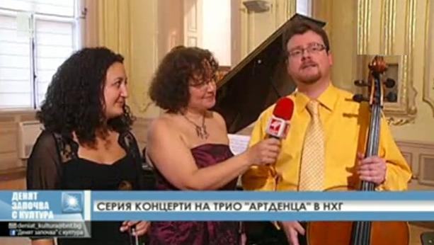 Серия концерти на трио АРТденца в НХГ
