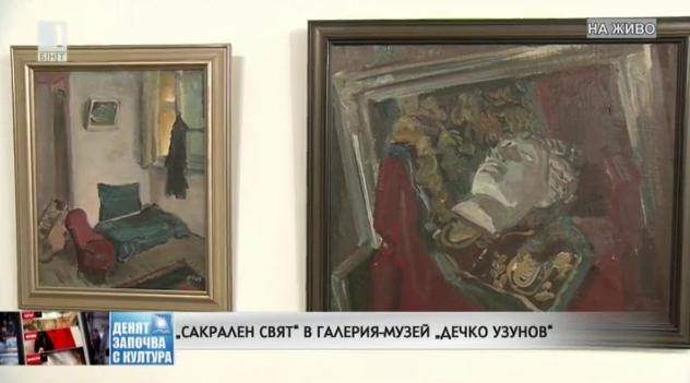 117 години от рождението на Дечко Узунов