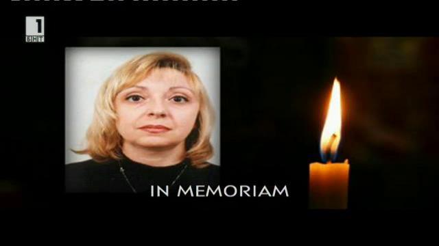 Сбогуваме се с Олга Камбурова