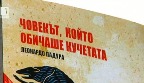 Кубинският писател Леонардо Падура в София