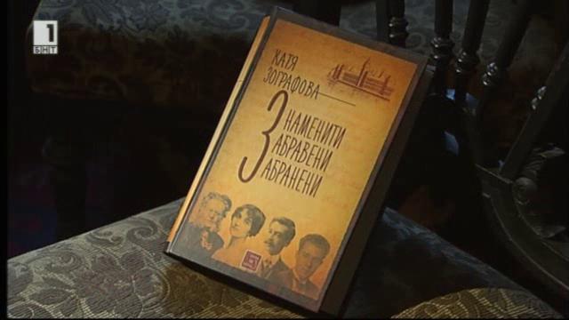 Книгата на Катя Зографова Знаменити, забравени, забранени