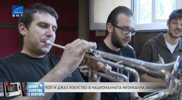Катедра Поп и джаз изкуство в Националната музикална академия