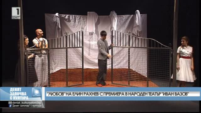 Любов на Елин Рахнев с премиера в Народен театър Иван Вазов