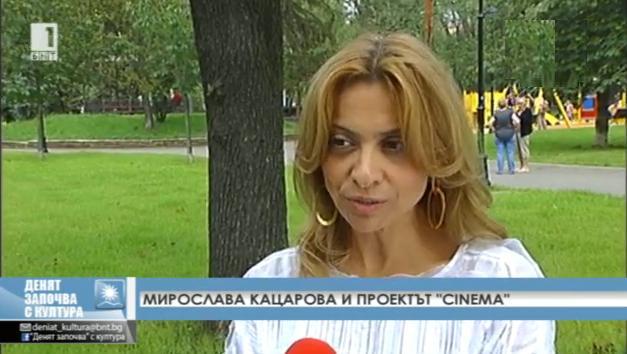 Мирослава Кацарова и проектът Cinema