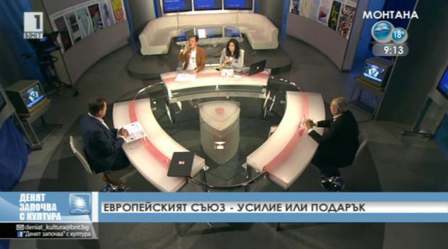 Очакванията и нагласите на българския европеец