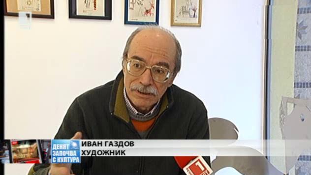 Последен ден на изложбата на Иван Газдов