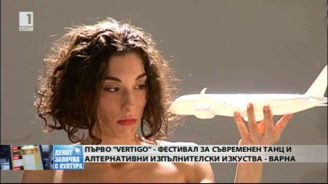 Фестивал за съвременен танц и алтернативни изпълнителски изкуства Vertigo