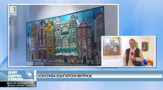 Изложба Български витраж