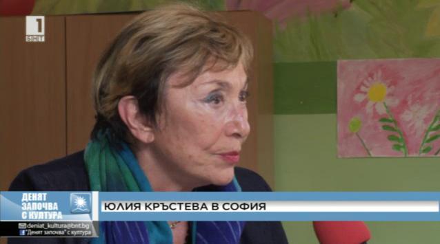 Юлия Кръстева в София