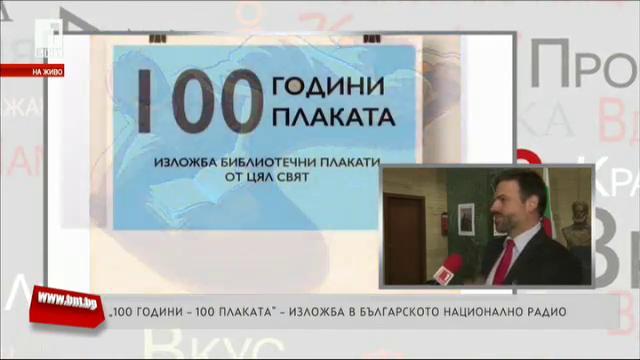 100 години - 100 плаката - изложба в БНР