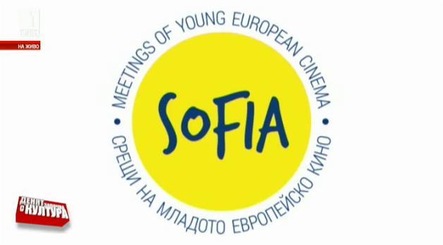 Трето издание на фестивала Срещи на младото европейско кино