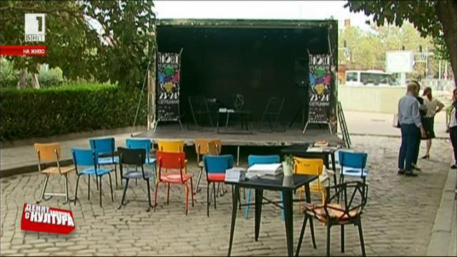 Нова сцена за градска култура в Пловдив