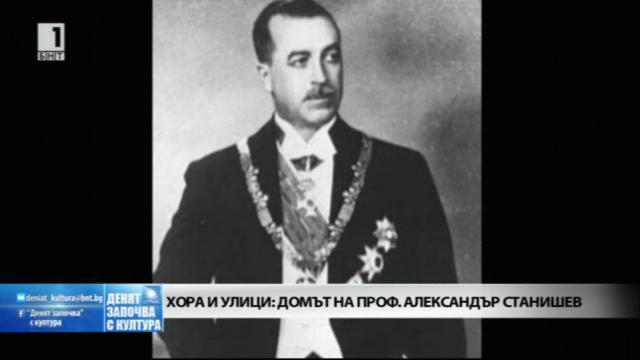 Хора и улици: проф. Александър Станишев
