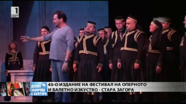 45-о издание на Фестивал на оперното и балетно изкуство