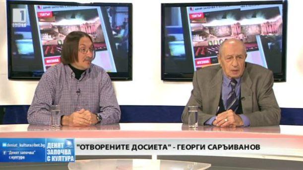 Отворени досиета - Георги Саръиванов