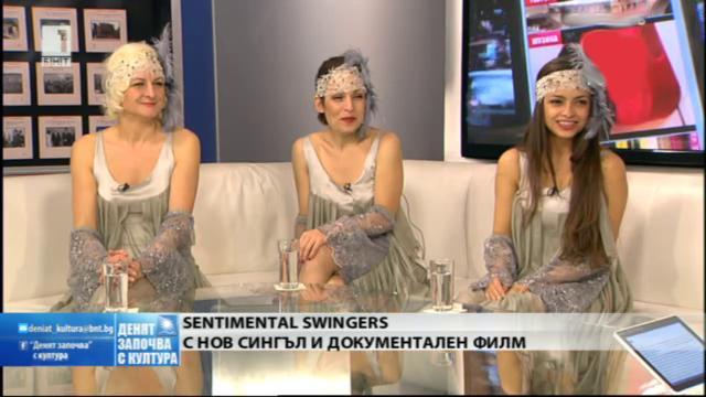 Sentimental Swingers с нов сингъл и документален филм