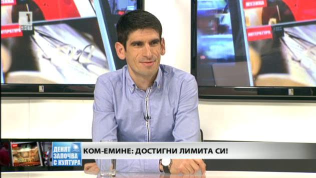 Достигни лимита си - Кирил Николов – Дизела