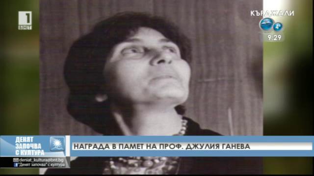 Награда в памет на проф.Джулия Ганева