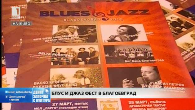 """Блус и Джаз"" фестивал в Благоевград"