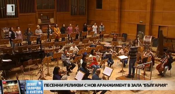 Нов поглед към фолклора с Песенни реликви в зала България