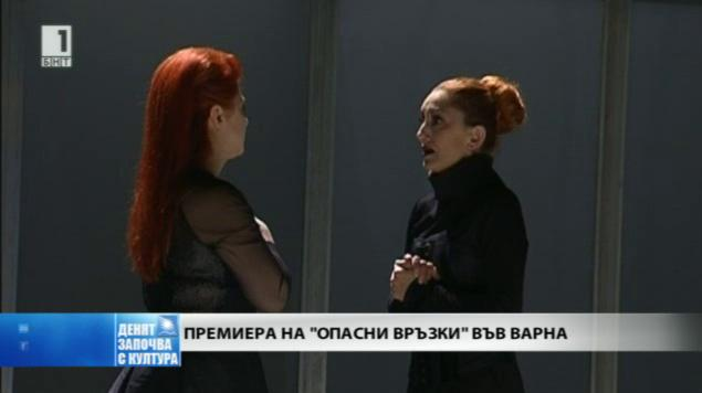 Премиера на Опасни връзки във Варна