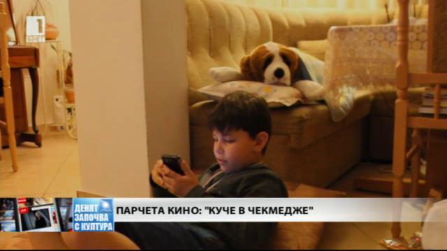 """Парчета кино: """"Куче в чекмедже"""""""