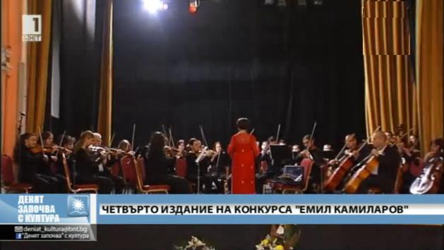 Четвърти музикален конкурс Емил Камиларов