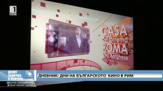 Дни на българското кино в Рим