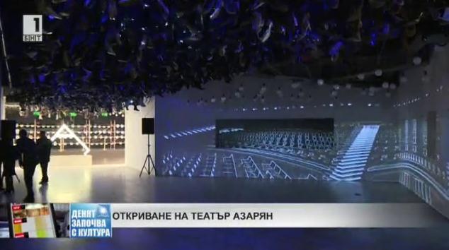 Откриване на театър Азарян