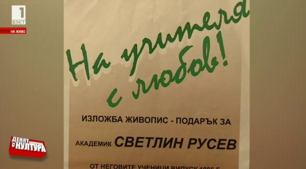 Изложба-подарък за акад. Светлин Русев