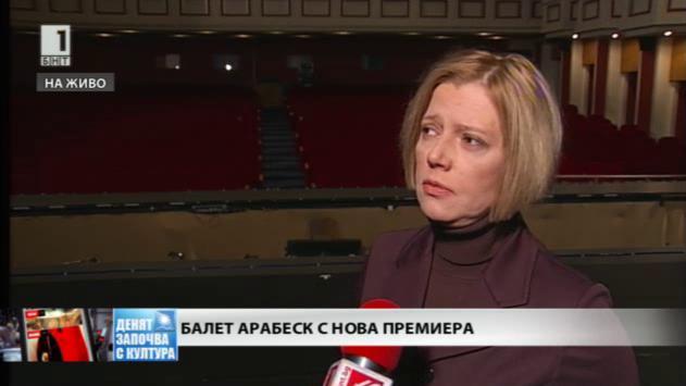 Балет Арабеск с нова премиера