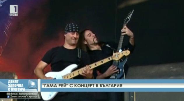 Гама Рей отново пред българска публика
