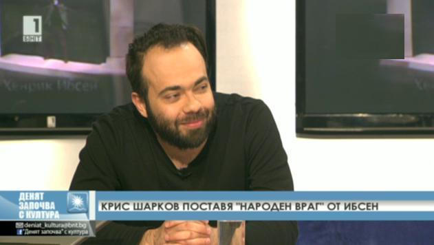 Крис Шарков поставя Народен враг от Ибсен