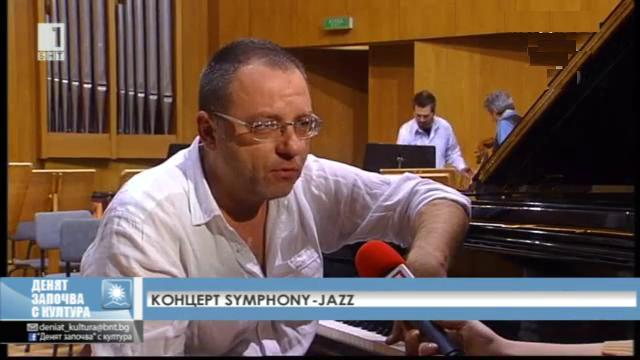 Концерт Symphony - Jazz
