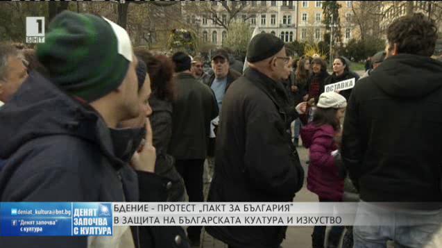 Протест за спасяване на българската култура
