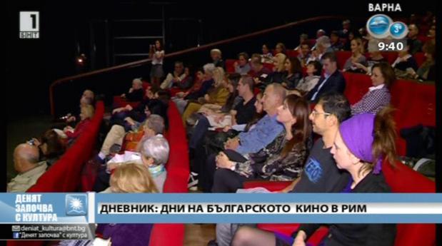Празници на българското кино в Рим