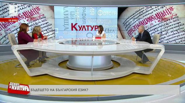 Бъдещето на българския език