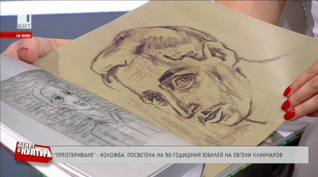 Изложба, посветена на Евгени Клинчаров, в Националната художествена галерия