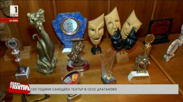 120 години самодеен театър в с. Драганово