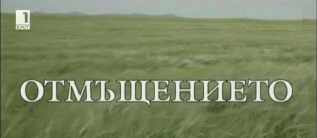 Отмъщението. Дългата сянка на ДС на Атанас Киряков