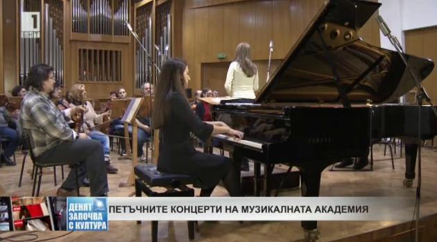 Петъчни концерти в Музикалната академия