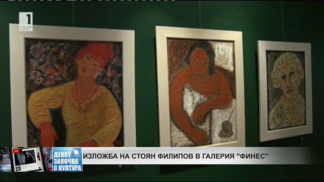 Изложба на Стоян Филипов в галерия Финес