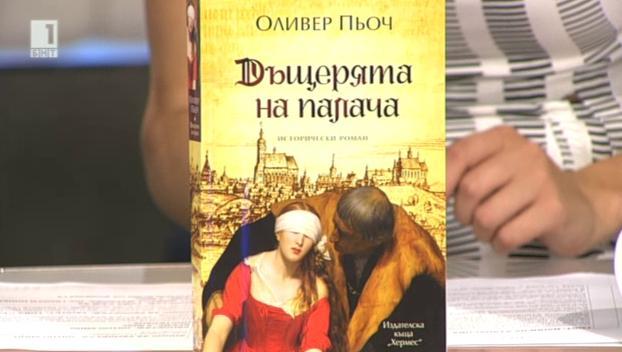 Нови книги: Дъщерята на палача