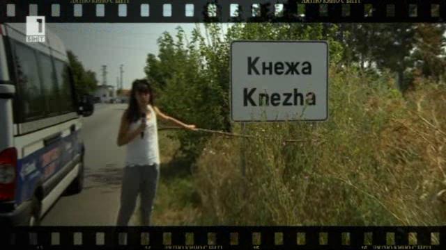 Пътуващото лятно кино на БНТ1 гостува в Кнежа