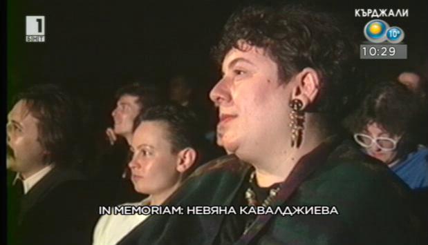 In Memoriam – Невяна Кавалджиева