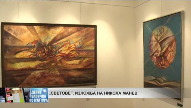 Светове - изложба на Никола Манев