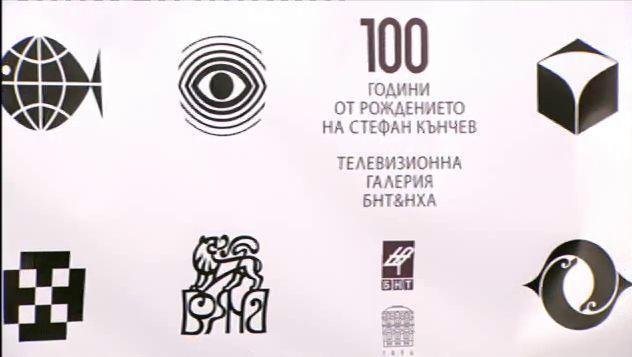 Галерия БНТ: Стефан Кънчев
